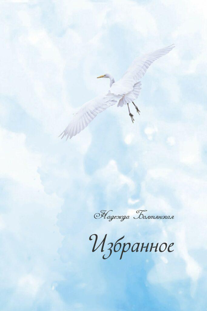 Надежда Болтянская. Избранное: Стихотворения. – М.: У Никитских ворот, 2019. – 296 с.